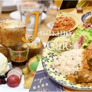 佐曼咖啡館, Jumane Cafe', 台北美食, 中山站, 中山站晚餐, 早午餐, 咖喱飯, 紅酒燉牛肉