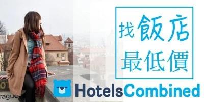 hotelscombined, 便宜飯店, 飯店最低價, 飯店比價
