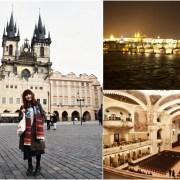 prague, 中東歐, 布拉格, 布拉格自助, 布拉格自由行, 歐洲旅遊, 布拉格舊城區