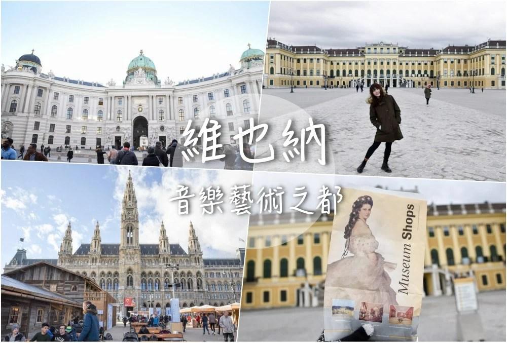 vienna-trip, 維也納自助, 維也納自由行, 西西公主, 市政廳, 霍夫堡