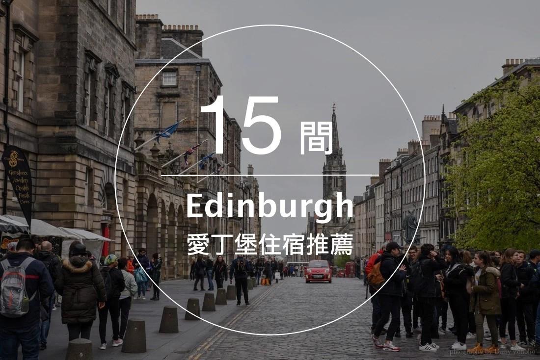 edinburgh hotel, 愛丁堡住宿, 愛丁堡飯店, 英國自助, 愛丁堡自助, 愛丁堡自由行