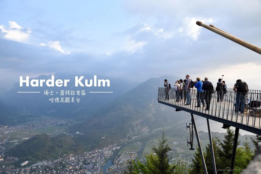 Harder Kulm, 哈德昆觀景台, 茵特拉肯, interlaken, 瑞士自由行, 瑞士自助旅行, 瑞士纜車, 瑞士景點, 少女峰區, 狗便袋