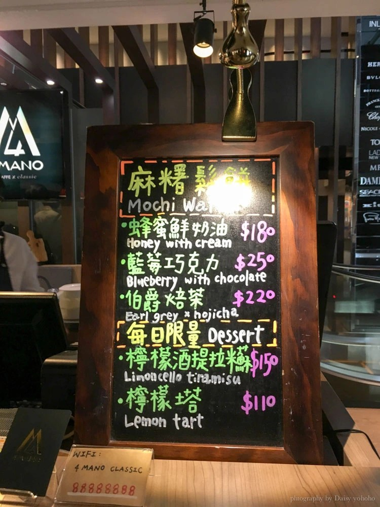 4mano, 麻糬鬆餅, 晶華酒店, 中山站下午茶, 中山站甜點, 中山站美食, 咖啡廳