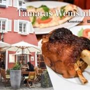 康士坦茲, Konstanz, 德瑞邊境, Tamara's Wine Bar, 康士坦茲餐廳, 德國餐廳推薦, 德國啤酒