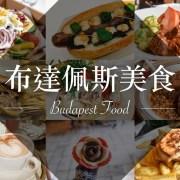 匈牙利美食, 布達佩斯美食, 布達佩斯小吃, 布達佩斯餐廳, 布達佩斯市集