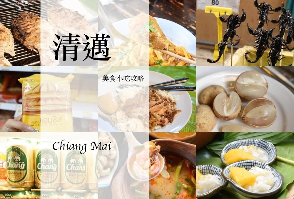 清邁美食, 清邁小吃, 清邁自助, 清邁自由行, 泰國水果, 泰國美食, 芒果糯米, 泰國啤酒, 冬陰功, 咖哩雞肉麵