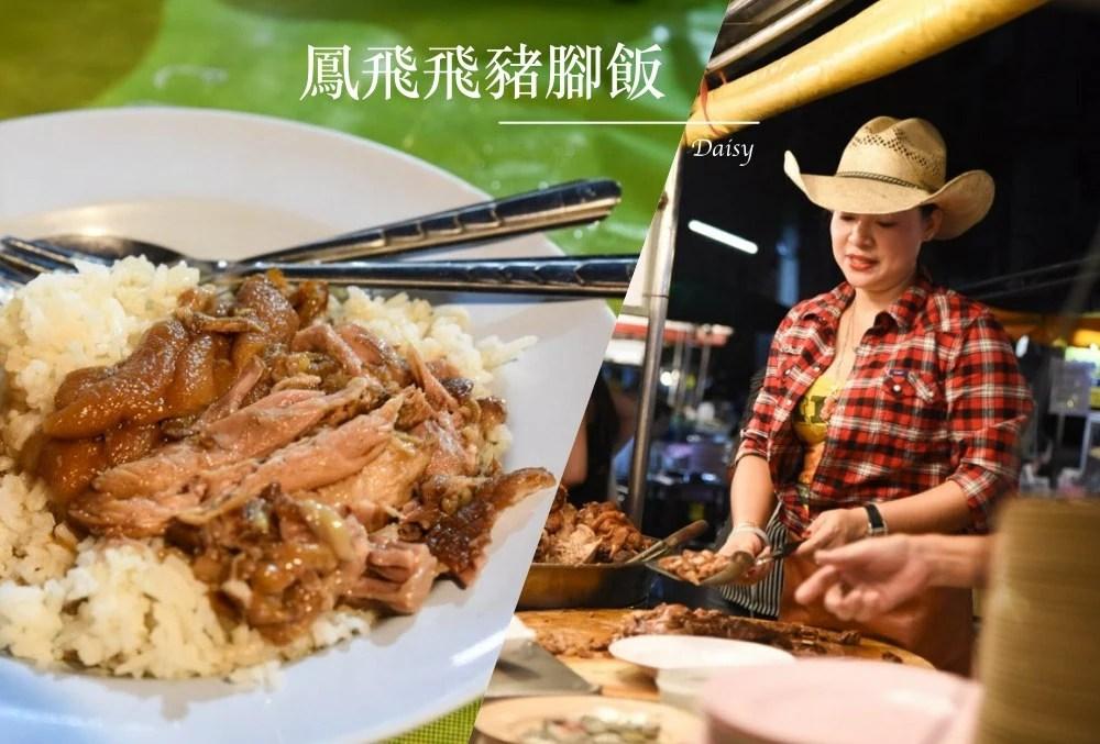 鳳飛飛豬腳飯, 清邁美食, 清邁小吃, 清邁夜市, 清邁宵夜, 泰國美食, 清邁自由行, 清邁自助