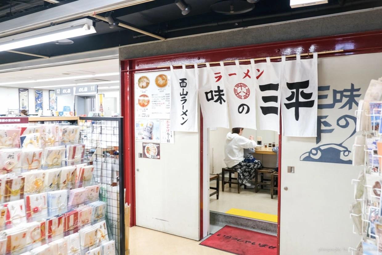 味之三平, 札幌拉麵, 元祖味噌拉麵, aji no sanpei, 書店拉麵, 文具店拉麵