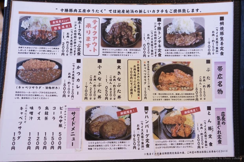 十勝豚肉工房, ゆうたく, 十勝豚丼, 十勝豬丼, 北海道美食, 十勝美食