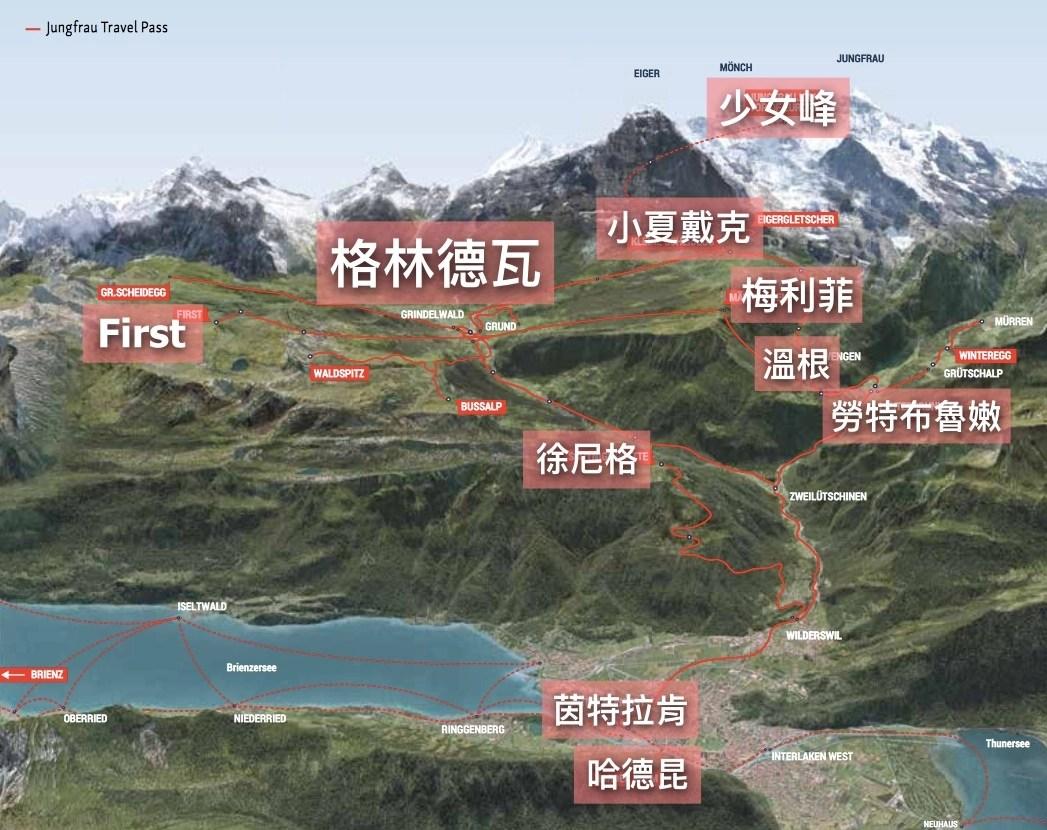 格林德瓦, 少女峰, 少女峰交通, 少女峰攻略, 少女峰地圖, 格林德瓦交通, Gridelwald, grindelwald map, Jungfraujoch, 溫根, 瀑布鎮
