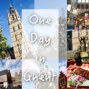 根特一日遊, 根特自助, 根特自由行, 根特景點, Ghnet Day Trip, 比利時根特