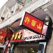 許留山, Hui Lau Shan, 芒果爽, 大三巴飲料, 澳門飲料, 香港飲料, 澳門美食