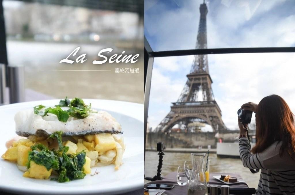 塞納河遊船, 法國巴黎, 巴黎遊船, 塞納河午餐, 塞納河餐廳, 塞納河觀光, 塞納河法式午餐, 艾菲爾鐵塔, 巴黎景點, Marina de Paris