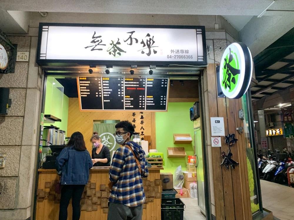 柳橙綠茶, 逢甲美食, 逢甲飲料, 激旨燒鳥飲料, 文華道商圈飲料