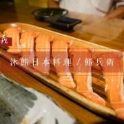 鰭兵衛日本料理, 嘉義美食, 嘉義日本料理, 嘉義握壽司, 鮭魚握壽司