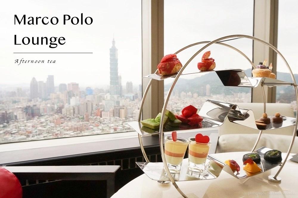 馬可波羅酒廊, 馬可波羅下午茶, Marco Polo Restaurant, 香格里拉台北遠東國際大飯店, 大安區美食, 敦化南路美食, 貴婦下午茶, 台北景觀餐廳