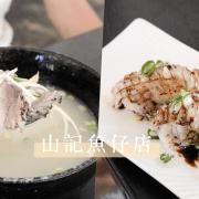 山記魚仔店, 台南海鮮, 台南早餐, 台南鮮魚湯, 台南日本料理, 台南魚湯, 中西區美食