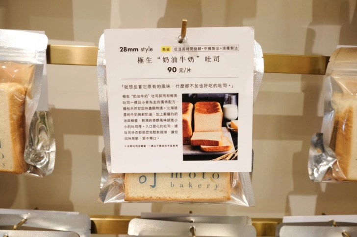 sakimoto 32 - 台北 101  嵜本高級生吐司專門店 SAKImoto Bakery,來自大阪的美味