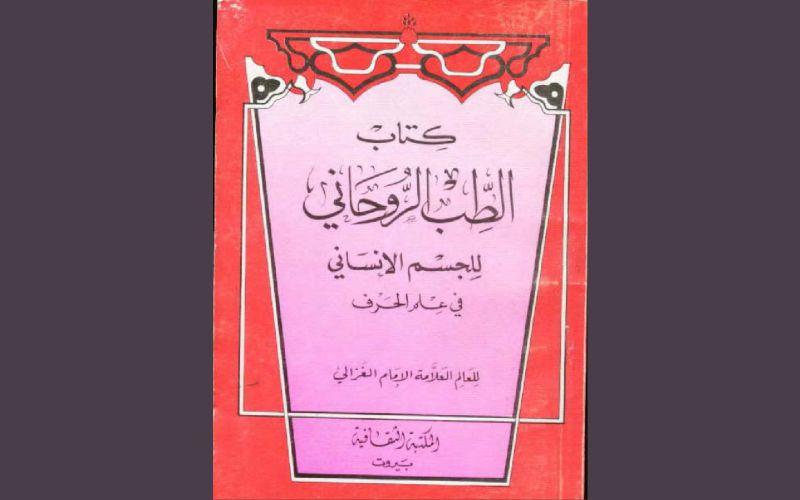 Bacaan Ruqyah dan Doa Ketika Sulit Melahirkan3-dakwah.id