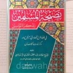 abdusshamad al palimbani jihad melawan penjajah dakwah.id