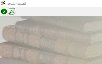 Cara menambah kitab Maktabah Syamilah-dakwah.id