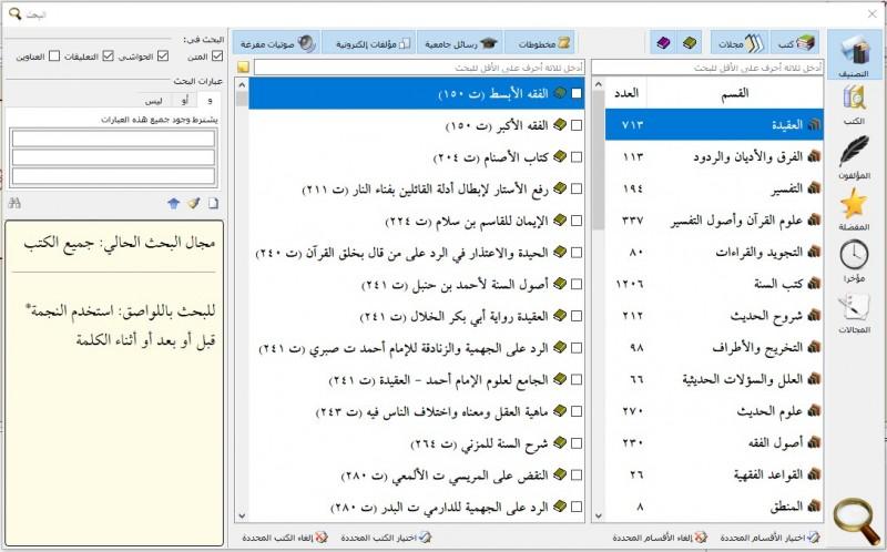 Tampilan Menu Pencarian Maktabah Syamilah-dakwah.id