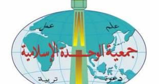 Logo Wahdah Islamiyah.