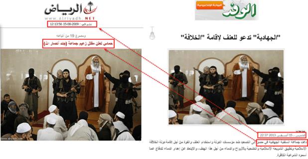 perbandingan dua foto situs Al-Wafd dan Al-Riyadh