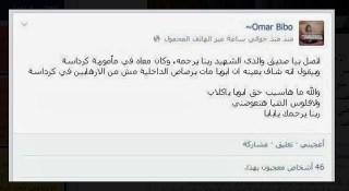 Status Umar di akun facebooknya (egyptwindow)