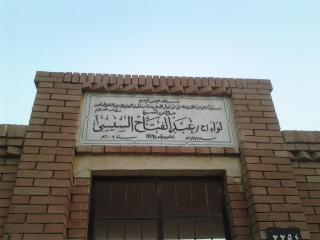 Pintu masuk kuburan As-Sisi (egyptwindow)