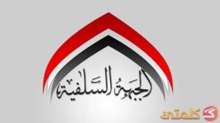 Front Salafi (klmty)