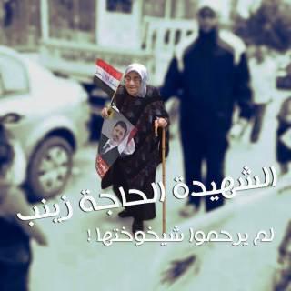Nenek Zainab (82 tahun) yang gugur karena peluru militer di Alexandria kemarin (islammemo)
