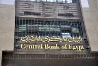 Bank Sentral Mesir (inet)