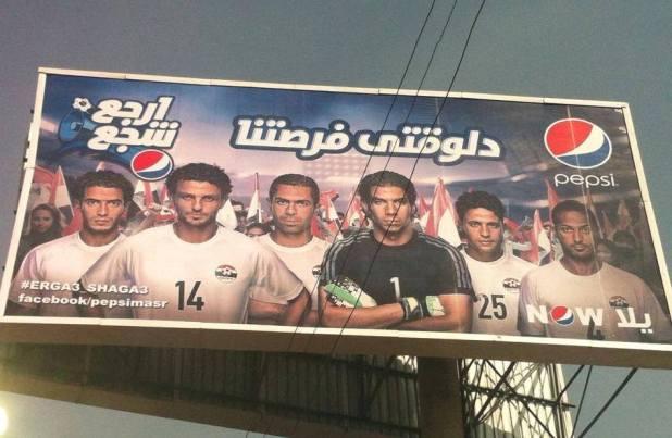 Iklan Pepsi yang dikatakan mengandung agenda politik (zamalkwyana)