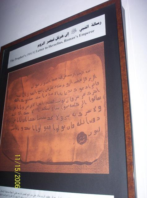 Replika Surat Nabi Muhammad SAW untuk Heraklius Kaisar Romawi Timur. (faculty.kfupm.edu.sa)