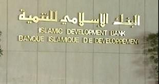 Islamic Development Bank (alyoum24.com)
