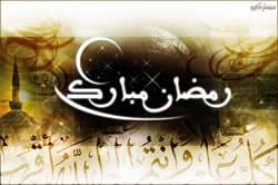 Ramadhan (amrah5774.wordpress.com)