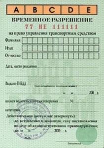 Данный документ Вы получите перед получением основых водительских прав