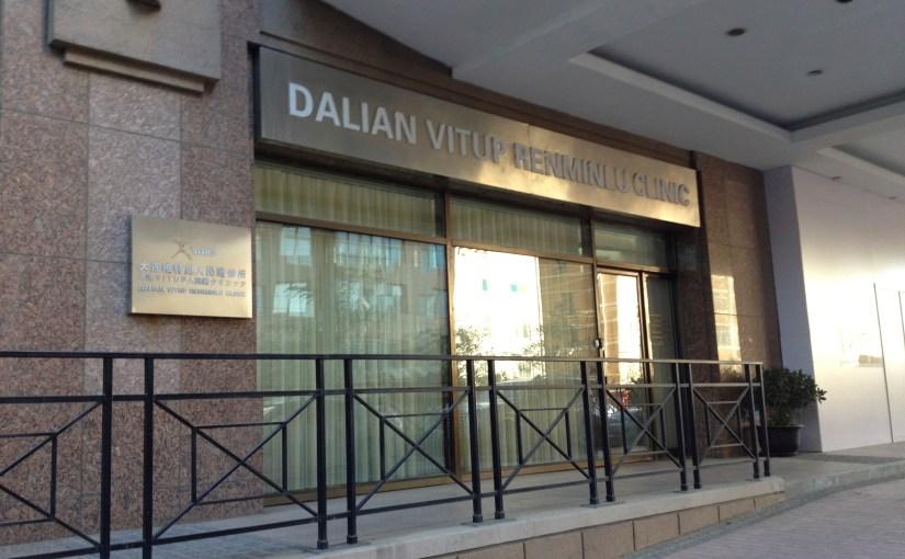 Pics of Dalian: Hospitals and Clinics