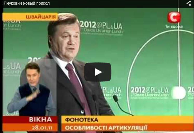yanukovich-prikol