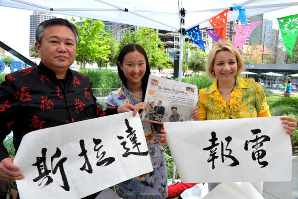"2014 Intl Festival of Dallas. The Banners says, ""The Dallas Telegraph"" in Mandarin"