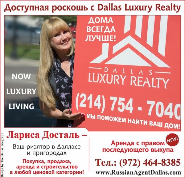 Larisa Dostal of Dallas Luxury Realty co-sponsors Dallas Cup Rhythmic Gymnastics Invitational 2016