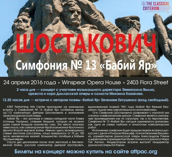 Schostakovich_1_2 Russian Version_600