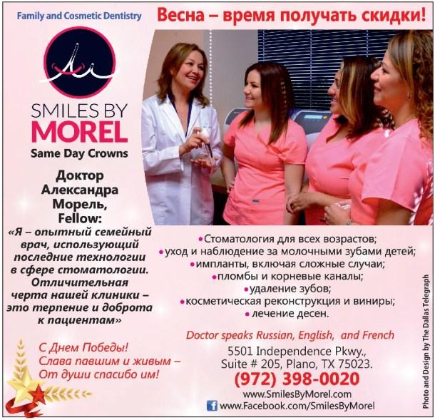 morel ad