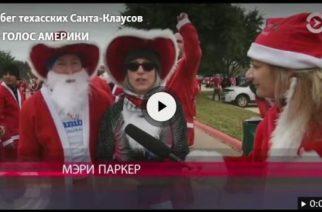 Забег Санта Клаусов в Техасе