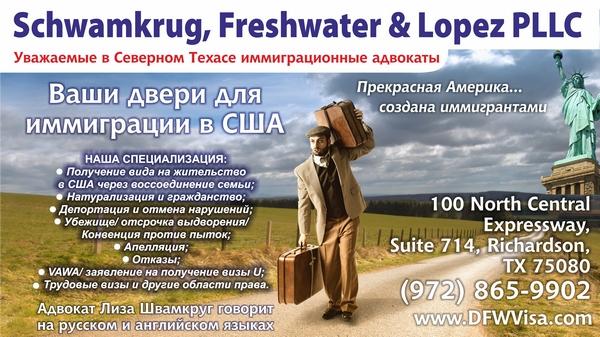 Schwamkrug, Freshwater & Lopez, PLLC