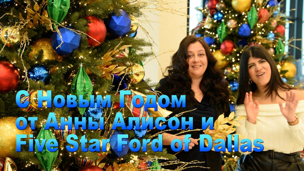Anna Alison of Sam Pack's Five Star Ford Dallas Christmas 2020 Greeting R