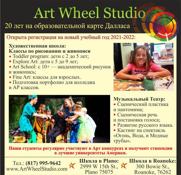 Образование в Русском Далласе - школы, садики, кружки, музыка, рисование, спорт, плавание, русский язык, математика
