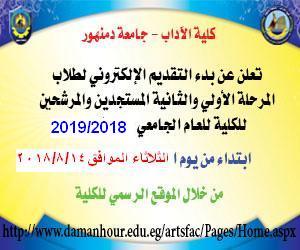كلية الأداب جامعة دمنهور