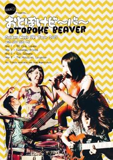 Otoboke Beaver May 2017 Golden Week Tour